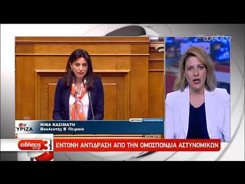 Σφοδρές αντιδράσεις για ανάρτηση της κοινοβουλευτικής εκπροσώπου του ΣΥΡΙΖΑ | 12/12/2019 | ΕΡΤ