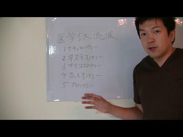 【神戸市西区 腰痛】医学5大流派とは?