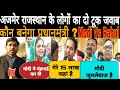 Download Lagu अजमेर-राजस्थान के लोगों का दो टूक जवाब। कौन बनेगा प्रधानमंत्री । Modi Vs Rahul। Public Opinion।। Mp3 Free