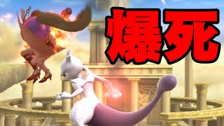 PRE-PATCH – Mewtwo's Glitched Confusion increases opponent's hurtbox