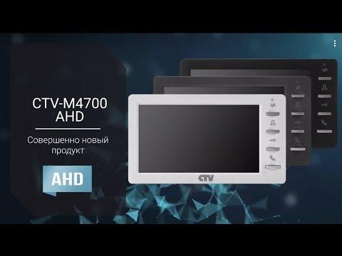 CTV-M4700AHD - Новый AHD-монитор