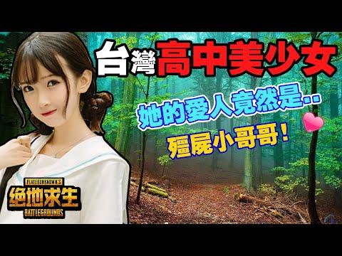 台灣高中美少女● 她的愛人竟然是!帥氣僵屍小哥哥 ❤️ (中元節冠軍影片)