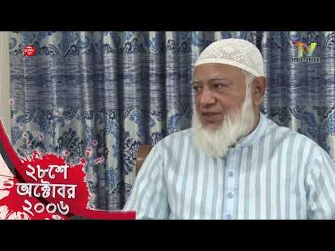 Dr. Shafiqur Rahman Speech about 28 October Tragedy (2nd Part)