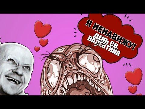 Я Ненавижу День Святого Валентина!