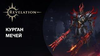 Видео к игре Revelation из публикации: Локализаторы Revelation объявили награду за первое прохождение «Кургана мечей»