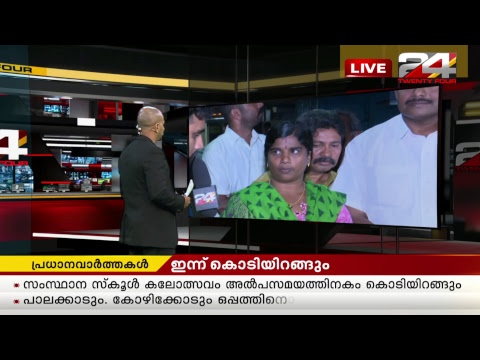 24 News Live | Live Malayalam News | Twenty Four