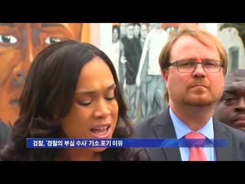 흑인 사망 경찰 풀려나 논란 7.27.16 KBS America News