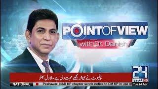 Video SC summons Ishaq Dar | Point of View  | 24 April 2018 | 24 News HD MP3, 3GP, MP4, WEBM, AVI, FLV Mei 2018