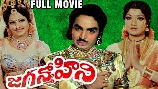 Jaganmohini Full Length Telugu Moive || DVD Rip