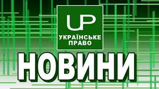 Новини дня. Українське право. Випуск від 2017-08-18