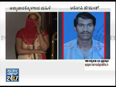 Woman raped by driver in anekal