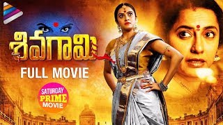 Video Sivagami Telugu Full Movie | Priyanka Rao | Suhasini | Latest Telugu Movies | Saturday Prime Video MP3, 3GP, MP4, WEBM, AVI, FLV Maret 2019