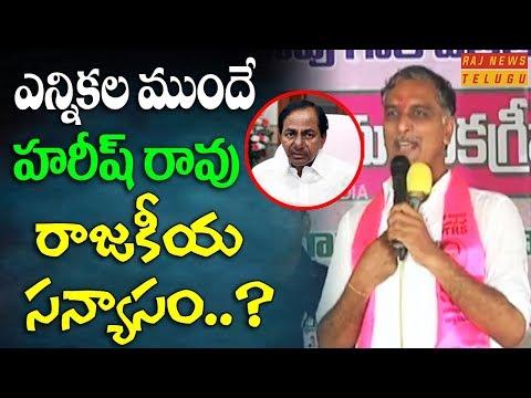 హరీష్ రావు రాజకీయ సన్యాసం.?| TRS Trouble Shooter Harish Rao to Quit from Politics?