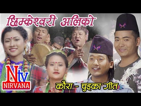 (New Kaura Song Chhimkeshwori Aliko | Sujan Gurung...11 min)