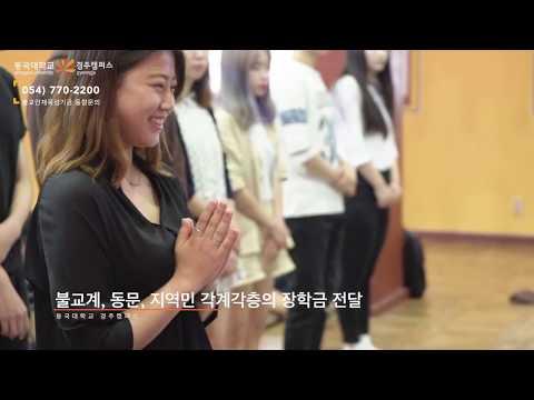 동국대학교 경주캠퍼스 기금모금캠페인