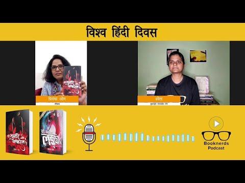 बुकनर्डस पॉडकास्ट | विश्व हिंदी दिवस | प्रियंका ओम