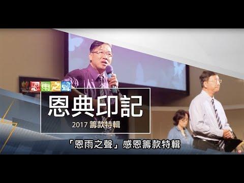 電視節目 TV1426【恩典印記】電視籌款特輯(一) (HD粵語)
