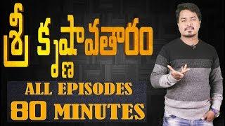 Video SRI KRISHNAVATARAM Compilation   Facts About Lord SRI KRISHNA   Vikram Aditya   EP#112 MP3, 3GP, MP4, WEBM, AVI, FLV Mei 2018