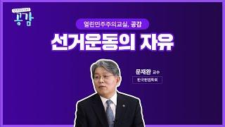 [선거운동의 자유] 열린민주주의교실 공감 1회