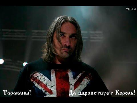 Да здравствует Король! Посвящение Михаилу Горшенёву