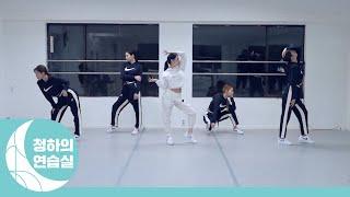 """[청하의 연습실] CHUNG HA """"Ariana Grande - 7 rings"""" Dance Cover"""