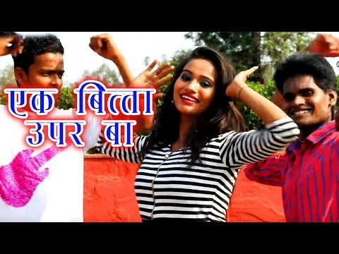 Video 2018 का सबसे हिट गाना - Ek Bitta Uper Ba - Maar Karwaibu Kawna Tola - Vijay Bharti download in MP3, 3GP, MP4, WEBM, AVI, FLV January 2017