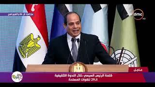 تغطية خاصة - كلمة الرئيس السيسي خلال الندوة التثقيفية الـ 29 للقوات المسلحة