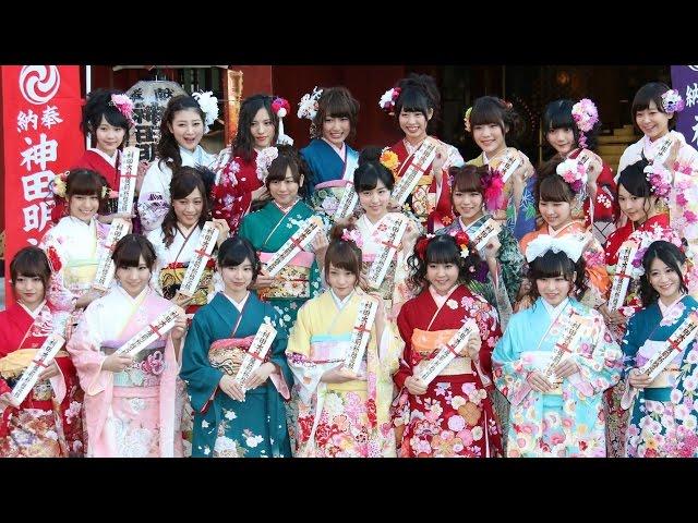 川栄李奈ら「AKB48」新成人メンバー22人が振り袖姿 「平成27年 AKB48グループ成人式」1
