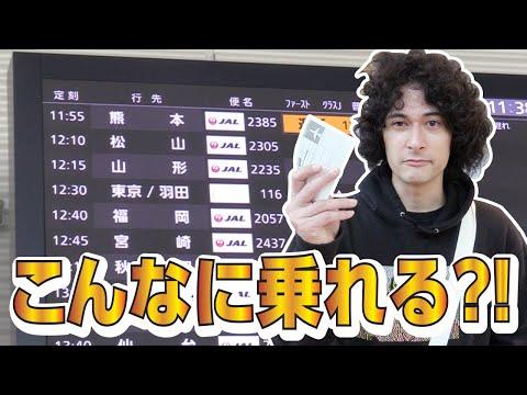 【検証】一日で何回飛行機に乗れるか限界に挑戦!!!!!