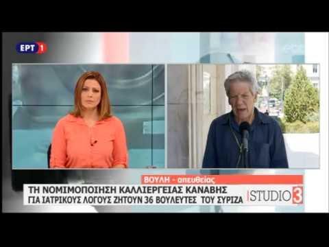ΤΗΝ ΝΟΜΙΜΟΠΟΙΗΣΗ ΚΑΛΛΙΕΡΓΕΙΑΣ ΚΑΝΑΒΗΣ ΓΙΑ ΙΑΤΡΙΚΟΥΣ ΛΟΓΟΥΣ ΖΗΤΟΥΝ 36 ΒΟΥΛΕΥΤΕΣ ΤΟΥ ΣΥΡΙΖΑ