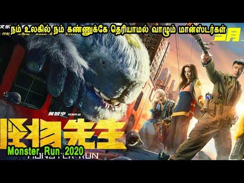 நம் உலகில் நம் கண்ணுக்கே தெரியாமல் வாழும் மான்ஸ்டர்கள் MR Tamilan Dubbed Movie Story Review in Tamil