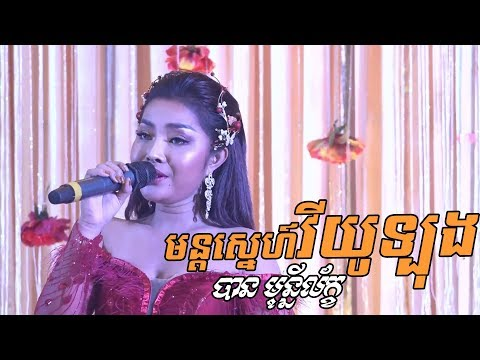 Ban monyleak, Alex Etertainment, orkes new, Khmer song, cambodia wedding, Moryoura official