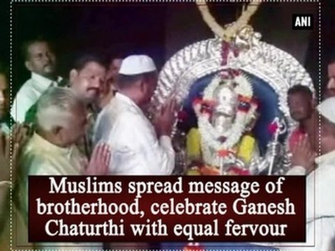 Video Muslims spread message of brotherhood, celebrate Ganesh Chaturthi with equal fervour - ANI News download in MP3, 3GP, MP4, WEBM, AVI, FLV January 2017