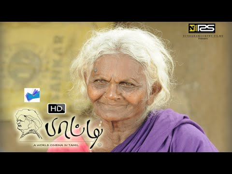 Latest Tamil Cinema | PAATI | New Release Full Movie | HD