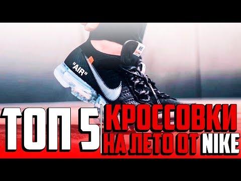 ТОП 5 КРОССОВОК НА ЛЕТО ОТ NIKE (видео)