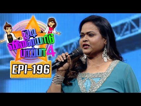 Odi-Vilayadu-Pappa-4-Epi-196-Best-Performers-Koushik-Kishore-18-05-2016