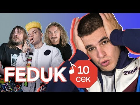 Feduk в шоу от Афиши «Узнать за 10 секунд»