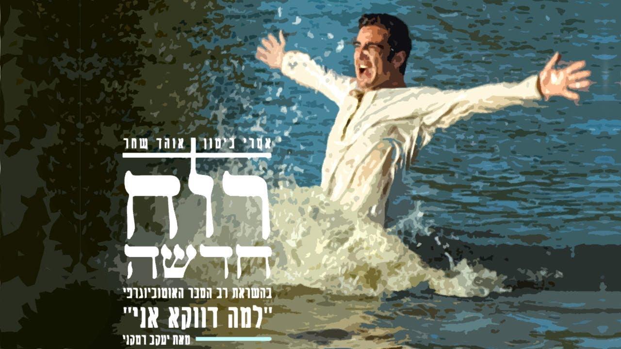 סרט ישראלי חדש רוח חדשה | ראיון