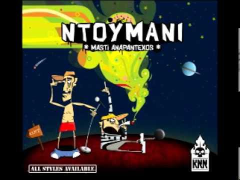 exoume arostisei promo track NTOUMANI LP (видео)