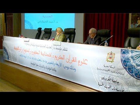 """ندوة دولية حول """"علوم القرآن الكريم: إشكالية المفهوم والمنهج والوظيفة"""