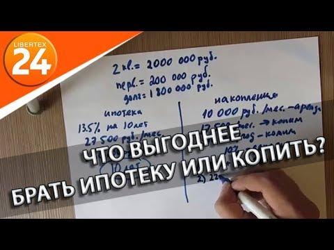 Что выгоднее  брать ипотеку или копить | LIВЕRТЕХ24 - DomaVideo.Ru