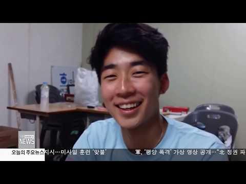 한인사회 소식 7.05.17 KBS America News