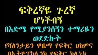 I Love My Student Etiopikalink Valentine's Day Eve Love Clinic Feb 09,2014
