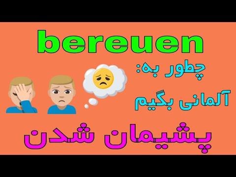 #bereuen - Deutsch lernen auf Persisch - Deutsch mit Farsi - جمله های روزمره زبان آلمانی