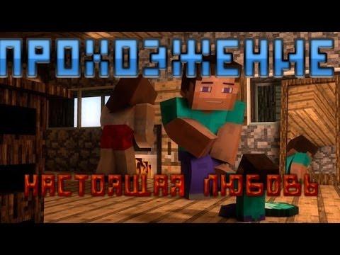 Minecraft [прохождение карты] - Настоящая Любовь