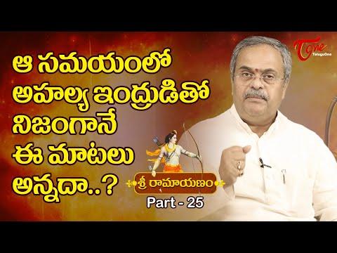 Sri Ramayanam Epi 25 | అహల్య ఇంద్రుడితో నిజంగానే ఈ �