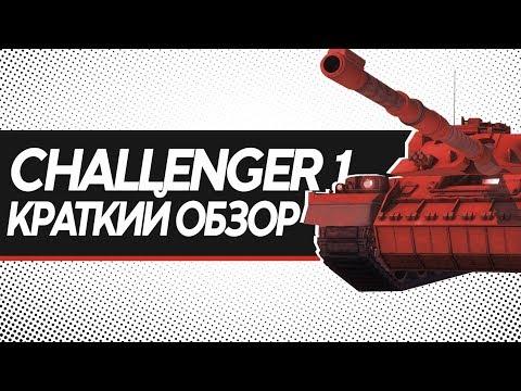 Лучший ОБТ 7 / Challenger 1 /  Краткий обзор / Armored Warfare