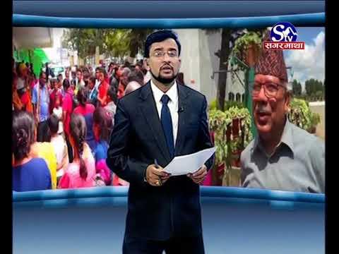 (Sagarmatha Prime News 2075-04-03 - Duration: 42 minutes.)