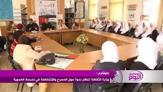 وزارة الثقافة تنظم ندوة حول المسرح والانتفاضة في مدرسة العدوية