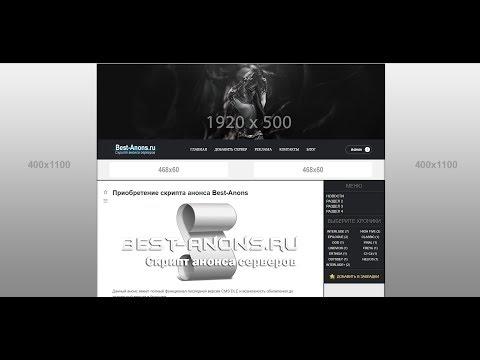 Скрипта анонса серверов Бест-Анонс